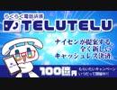 【新感覚キャッシュレス】らくらく電話決済『TELUTELU(テルテル)』サービス開始! #エイプリルフール