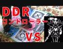 ふじみのアンダイン戦(DDRコントローラ使用)