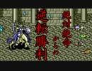 【FF4】初見の生主がオーディンの斬鉄剣で全滅したと思いきやまさかの人物により逆転勝利w