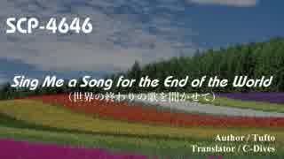 【SCP紹介/解説 第22回】SCP-4646 - Sing Me a Song for the End of the World