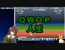【アイドル部】QWOP人生【#八重沢なとり】