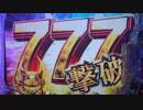 【パチンコ】CR ANOTHER牙狼 炎の刻印 Part.24
