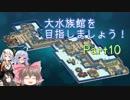 【Megaquarium】大水族館を目指しましょう!Part10【ボイロ&ゆっくり実況】