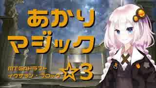 【MTG】あかりマジック☆3「MTGAドラフト イクサラン・ブロック」