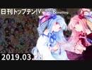 日刊トップテン!VOCALOID&something【日刊ぼかさん2019.03.28】