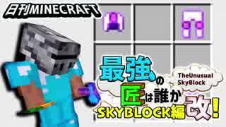【日刊Minecraft】最強の匠は誰かスカイブ