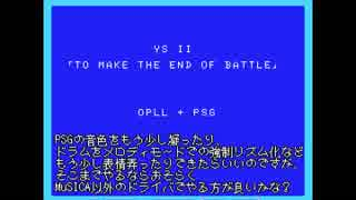 MSXでイースⅡ「TO MAKE THE END OF BATTLE」(MSX MuSICA OPLL)
