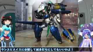 ゆっくりもけいライフNo.21 ライドアーマーキメラ&カンガルーユニット シルフィー【ストライカー】