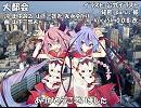 【ヒメミコ】大都会【カバー】