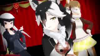 【MMDけもフレ】ガチ百合の女王