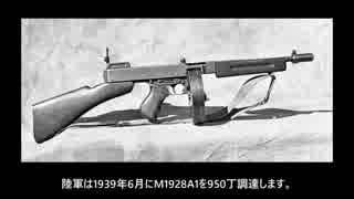 名銃を知れ! トンプソン・サブマシンガン #2 採用経緯/シカゴ・タイプライター