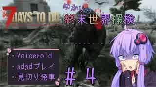 【7DtD】ゆかりの終末世界探検part4
