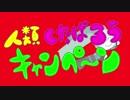 人類くたばろうキャンペーン(wotakuアレンジ)