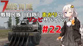 【7 days to die】戦闘民族(自称)あかりのゾンビサバイバル #22【VOICEROID 実況】