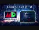 新作『メガドライブミニ』第一弾ゲームソフトラインナップPV