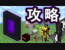 【Minecraft】死んだら即終了の世界で友人とエンダードラゴン討伐日記【3日目】