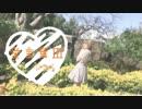 【▷さら】 愛言葉Ⅲ 【踊ってみた】