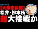 【大阪ダブル選】大阪市長選:松井氏と柳本氏「超大接戦」か
