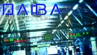 DAIBA (PRANA × ゆりかもめ)