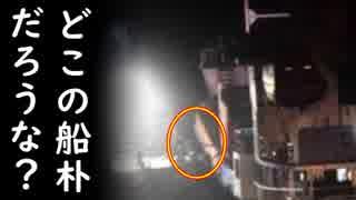 海自艦が遭遇した北朝鮮の東シナ海での瀬取りは常態化してる模様⇒東倉里ミサイル発射台復旧工事完了、ウラン濃縮施設も正常稼働中