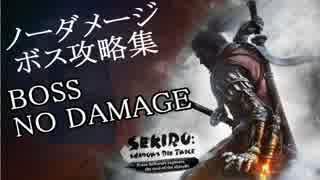 【SEKIRO】隻狼 ノーダメージボス攻略集①