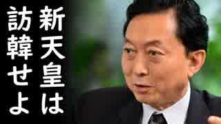 「新天皇は訪韓し謝罪せよ!」暴言吐く鳩山由紀夫元首相が韓国公演会で、レーダー照射は日本が悪いと断言し非難殺到!