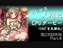 デレマス天翔記・CPUダービー第2次試作版(Part4終)