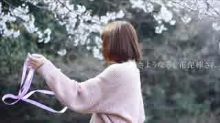 【花澄 奏】さようなら、花泥棒さん【踊っ