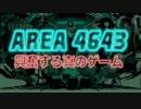 【AREA 4643】ニューロンが焼き切れるゲーム 01[実況]