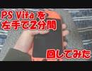 PS Vitaを左手で2分間回してみた #やってみた