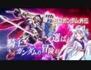 【EXVS2】魂を吹き込む東北イタコ【騎士ガンダム】part1