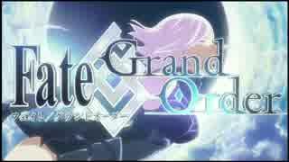 【MAD】永世のクレイドル【FateGO】