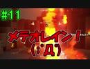 【夫実況!?】冒険しながら西島秀俊制作!【ポータルナイツ】part11