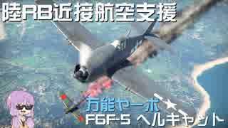 【WarThunder結月ゆかり実況】ヤーボでGO!! Part1 【陸RB航空機】