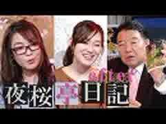 【夜桜亭日記 #93 after】水島総が視聴者の質問に答えます![桜H31/3/30]