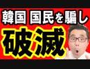 【韓国 速報】文在寅の公式発言が嘘だと証明される喜劇が発生!韓国国民を騙しパニック状態!韓国政府終わったな…海外の反応『KAZUMA Channel』