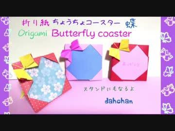 【折り紙】ちょうちょのコースター☆メッセージカードやスタンドにも☆