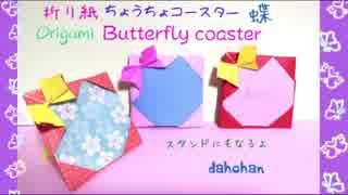 【折り紙】ちょうちょのコースター☆メッセ