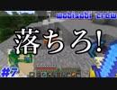 #7【マインクラフト】わびさびクルーの雑談系マイクラ実況【Minecraft】