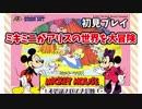 【レトロゲ遊戯#3】ミッキーミニーがアリスの世界を冒険 ミッキーマウスと不思議の国の大冒険 前編【実況】