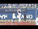 19.3.30(土)ベイスターズハイライト De1-9D プロ野球2019