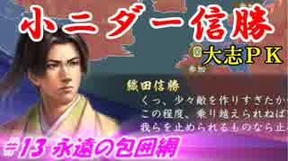 小ニダー信勝(信長の野望・大志PK)#13