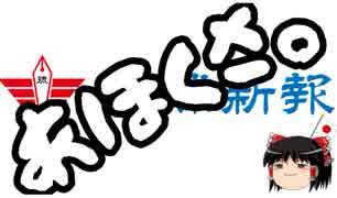 【ゆっくり保守】正体表したね的な琉球新報