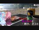 【琴葉車載】Suzukiとキャンプと時々、ネコ(4)富士山キャン...