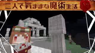 【Minecraft】二人で気ままな魔術生活S2 part7【ゆっくり実況】