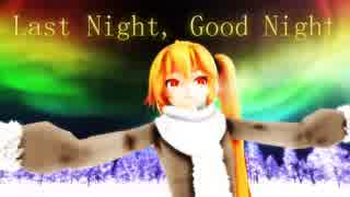 【MMD】Last Night, Good Night【NERU】