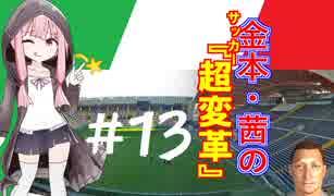 【FM2019】金本・茜のサッカー『超変革』