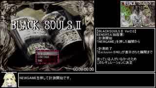 【BLACKSOULSⅡ Ver2.0】妹殺害EENDRTA 鬼神刀チャート 28:20.46