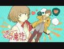 恋の魔法/TOKOTOKO(西沢さんP) 【歌ってみた】byロロ-ろろ-