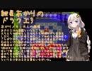 【VOICEROID実況】紲星あかりのSFC版ドラゴンクエスト3初プレイpart25